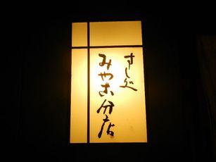 みや古寿司 (2)