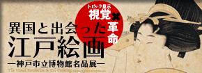 九州博物館2