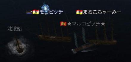 沈没船あがった