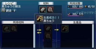 鋳造ーー6