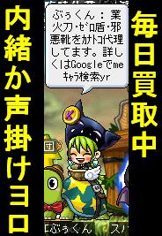 MapleStory 2013-02-09 11-03-04-656