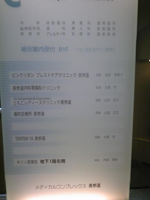 表参道医療モール2
