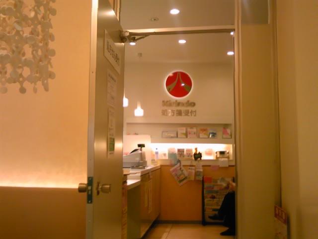 表参道医療モール 薬局