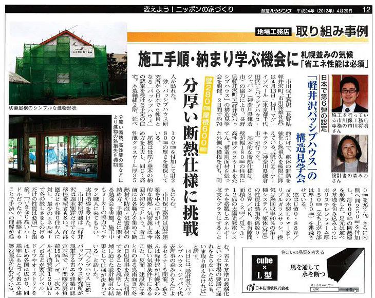 新建ハウジング20120420号パッシブ記事