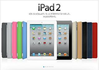 i-pad+2+bay.jpg