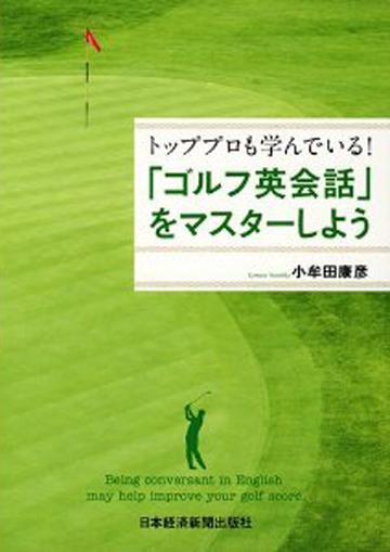 「ゴルフ英会話」をマスターしよう