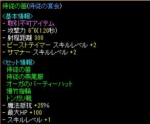 10・10・30笛