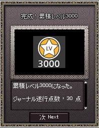 るいせき3k