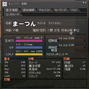 転生直後2011・5・3