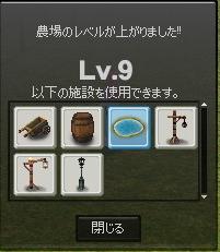 農場レベル9