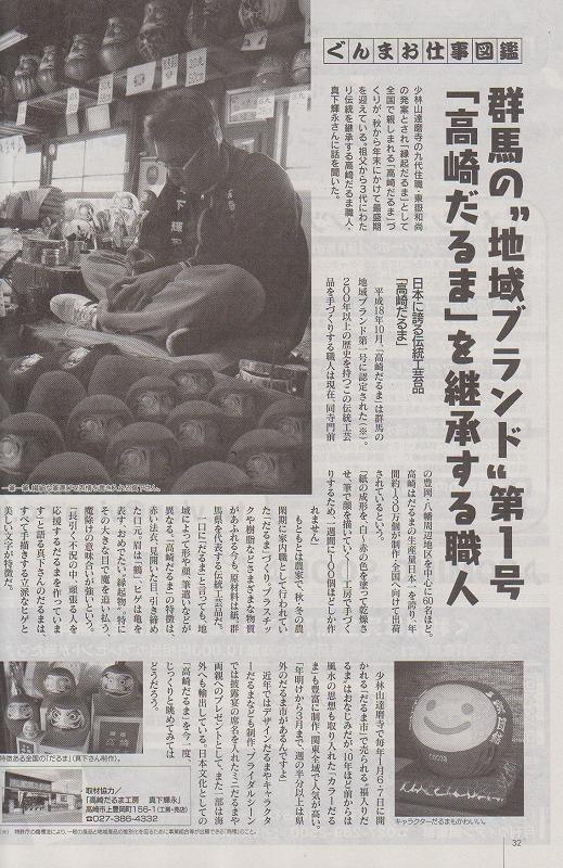 2010-11-27ヴィアン記事