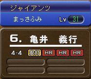 亀井3連発