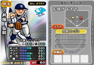 11井端sp