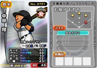 11中田sp