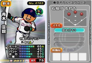 11青木sp