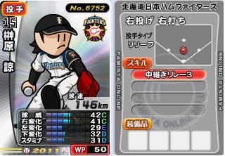 11榊原sp
