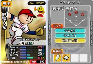 11野球くんpmコンボ装備