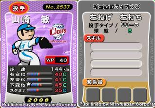 08山崎リード