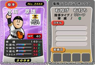 08水田リード