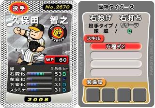 08久保田sp