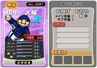 08田中大輔