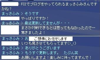 読者さん交流1