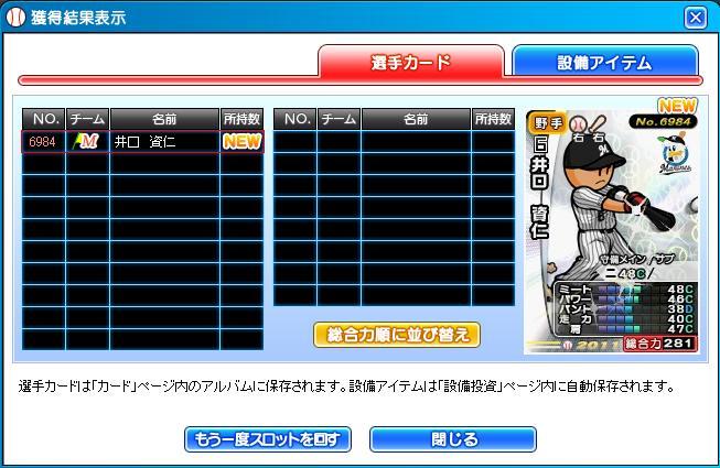 ブラウザスロ11井口sp