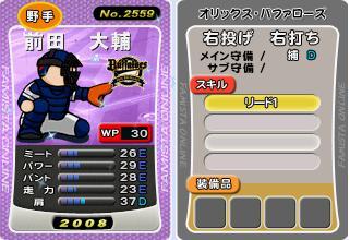 08前田大輔リード1