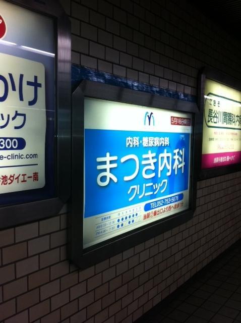 110411_picture_地下鉄鶴舞線広告