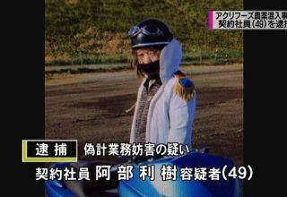【冷凍マラチオン】阿部利樹容疑者(49)の見た目がヤバすぎると話題に