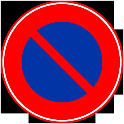 駐車禁止標識111101