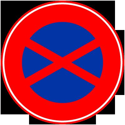 駐停車禁止標識111101