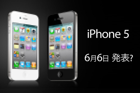 iphone5_june6_rumor_2-thumb-450x300-27146.jpg