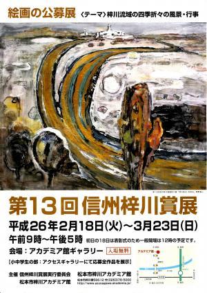 13th梓川賞展