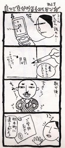 4koma.jpg