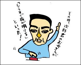 tsutomu.jpg