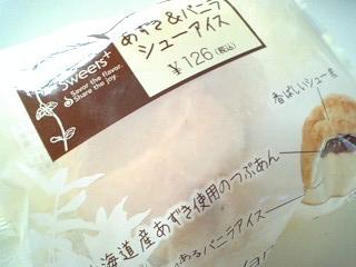 ファミリーマート あずき&バニラシューアイス
