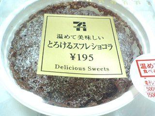 温めて美味しい ショコラスフレ