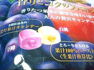 サクマ 香りとコクの芳醇果実