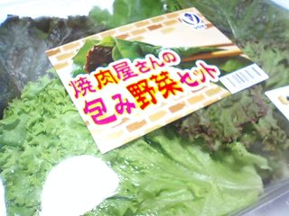 コストコ 焼肉屋さんの包み野菜セット¥480