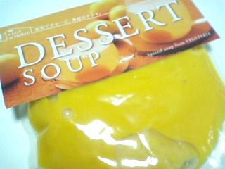 RF1 デザートスープ かぼちゃと栗¥380
