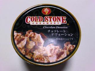 コールドストーン チョコレート¥277