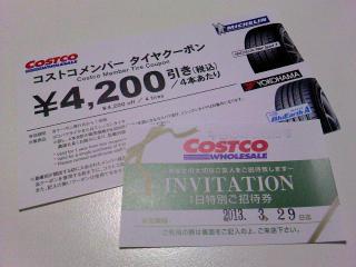 コストコ更新¥4200