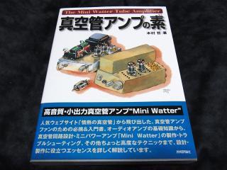 miniwatter_001.jpg