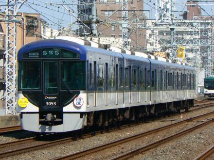 3000系5連 特別列車「ファミリーレールフェア号」 撮影地:野江