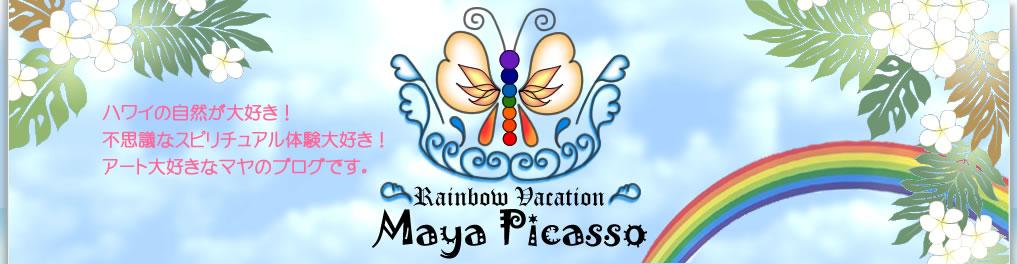Hawaii ハワイの情報とスピリチュアル、アートなレインボーバケーション Maya Picasso
