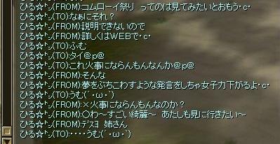 SRO[2013-08-31 20-15-13]_81