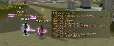 SRO[2013-09-18 02-55-32]_41