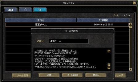 SRO[2013-10-10 03-22-40]_10