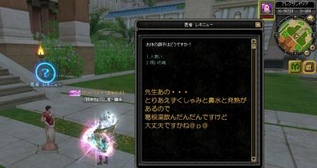 SRO[2014-01-20 23-52-54]_84